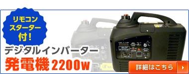デジタルインバーター発電機220w