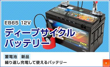 EB65 12V ディープ サイクル バッテリー 蓄電池 新品  繰り返し充電して使えるバッテリー