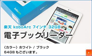 楽天 koboArc 7インチ 32GB 電子ブックリーダー  カラーホワイト ブラック 64GBもございます。