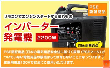 インバーター発電機  リモコンでエンジンスタートする優れもの  2200W  PSE認証商品 ●PSE認証商品(日本の電気用品安全法に基づく表示PSEマークが ついて いない 電気用品の販売してはならないことになっています )家庭用電源100V で安全にご使用いただけます。