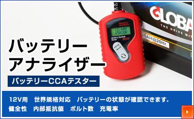 バッテリーアナライザー バッテリーCCAテスター 12V用 世界規格対応 バッテリーの状態が確認でき ます。健全性 内部抵抗値 ボルト数 充電率