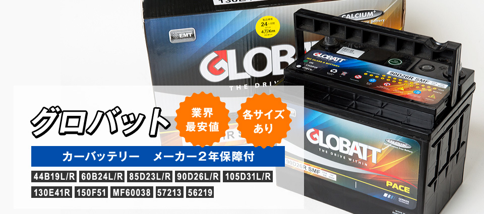 グロバット 業界最安値 各サイズあり  カーバッテリー メーカー2年保障付 44B19L/R 60B24L/R 85D23L/R 90D26L/R 105D31L/R  130E41R 150F51 MF60038 57213 56219