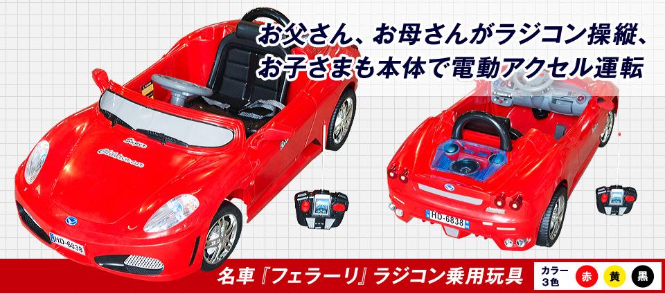 お父さん、お母さんがラジコン操縦、 お子さまも本体で電動アクセル運転  カラー3色 赤 黄 黒 名車『フェラーリ』ラジコン乗用玩具