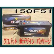 150F51適合95F51/105F51/115F51/120F51/130F51 2年保障 新品 バッテリー